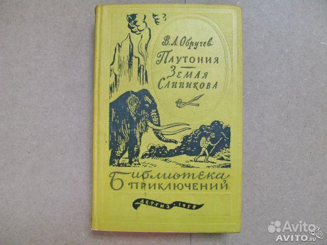 Обручев Библиотека приключений 1958 11 том. Свердловская область,  Екатеринбург