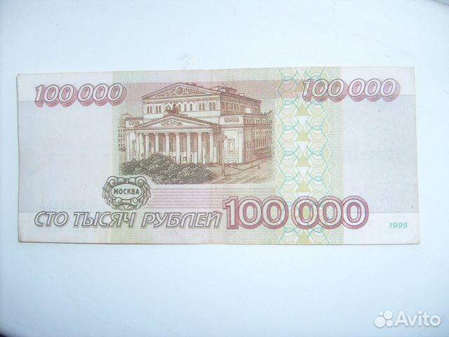 100000 рублей 1995 год купить в Тамбовской области на Avito