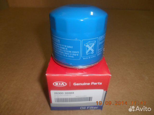 Киа рио масляный фильтр где находится