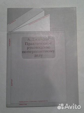 джонсон а. практическое руководство по переплетному делу - фото 10