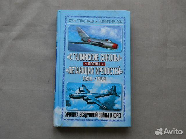 Тепсуркаев Ю. Г., Крылов Л. Е. Сталинские соколы 89217936073 купить 1