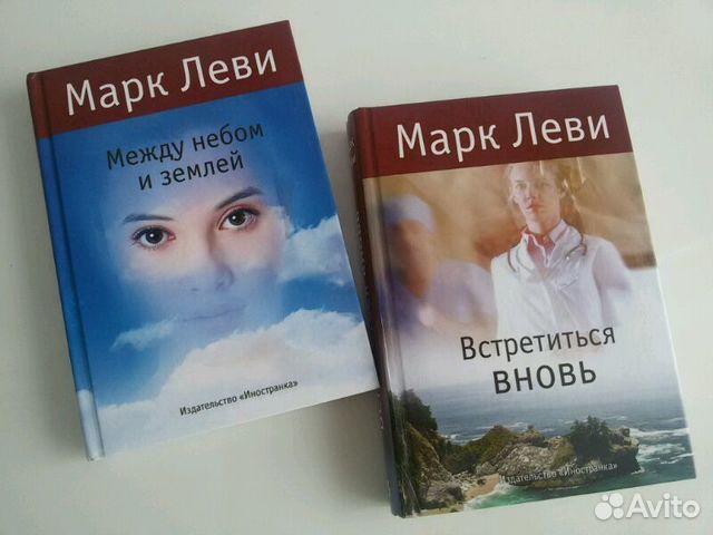 Скачать бесплатно книгу марк леви сильнее страха