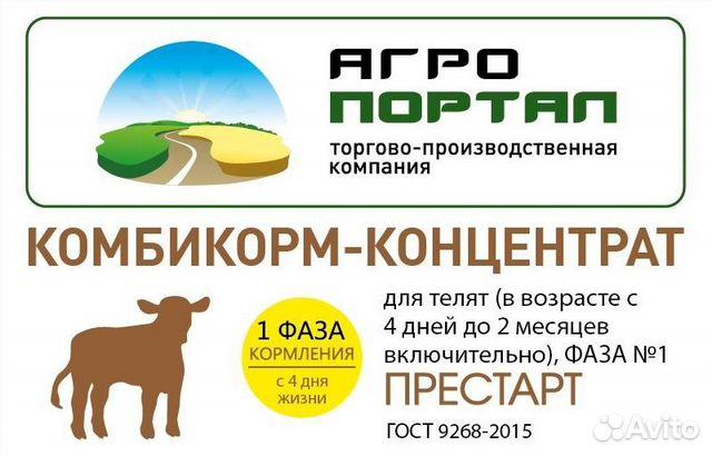Комбикорм-Концентрат для Телят (предстарт) - купить, продать или отдать в Алтайском крае на Avito - Объявления на сайте Avito