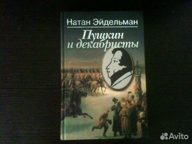 Эйдельман натан яковлевич
