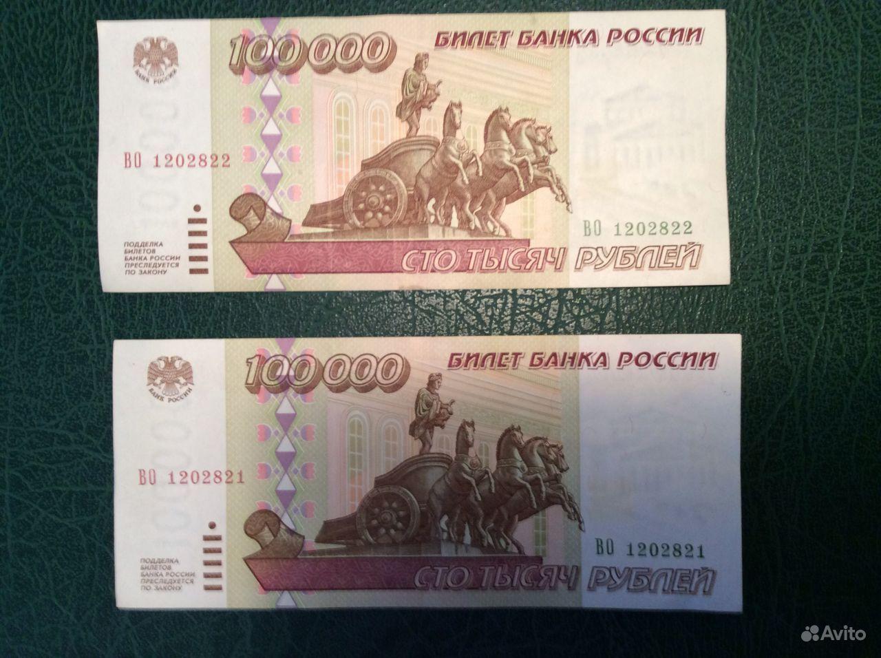 100000 рублей 1995 года купить в Москве на Avito