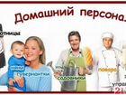 Бесплатный подбор домашнего персонала для вас