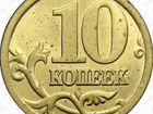 Монета 10 копеек РФ