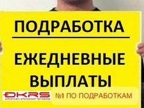 работа с ежедневной оплатой для девушки в москве