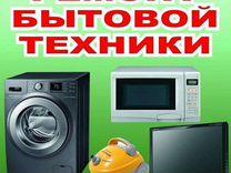 Ремонт любой бытовой техники и электроники на дому