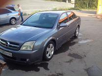 Opel Vectra, 2003 г., Саратов