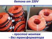 Кабель для обогрева бетона 220V