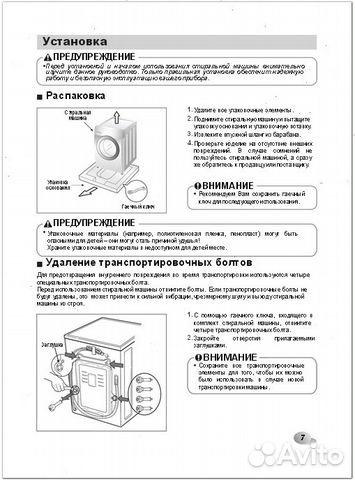 Руководство По Эксплуатации Стиральной Машины Самсунг - фото 11