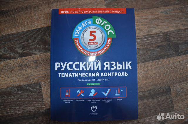 русский язык 5 класс и.п.цыбулько решебник