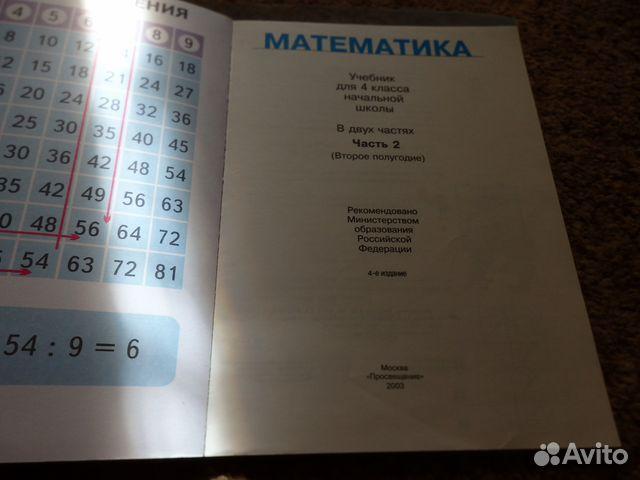 скачать математика учебник 4 класс бесплатно