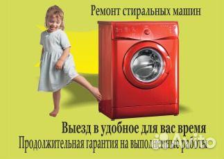 Полный ремонт стиральных машин Старобитцевская улица тульская область ремонт стиральных машин