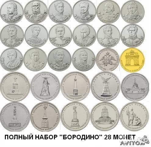Набор бородино 2 польских злотых 1985