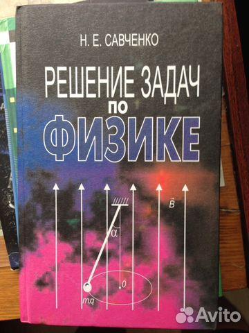 задачник о физике савченко