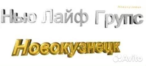 новокузнецк подработка в сфере образования интернет-магазине Азбука Мебели
