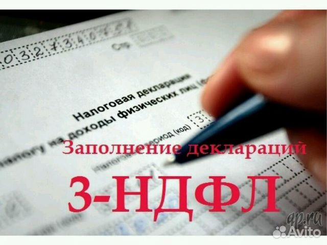 Услуги по заполнению декларации 3 ндфл нижний новгород до какого числа нужно подавать декларацию 3 ндфл