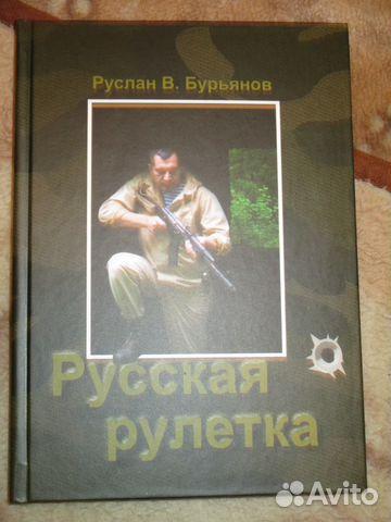 русская рулетка стихотворение эпиграф бушков