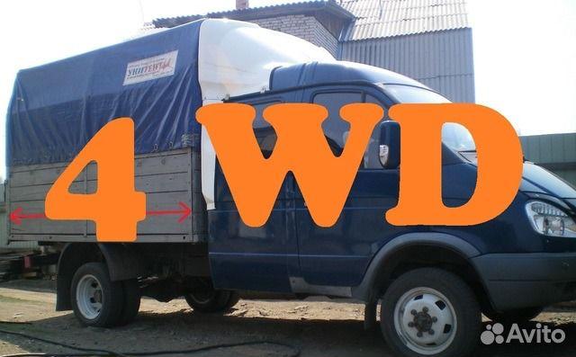 Газель 4WD 89144533212 купить 1