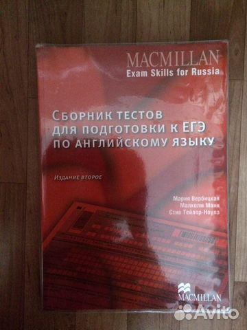 Macmillan сборник тестов для подготовки к егэ 2 издание