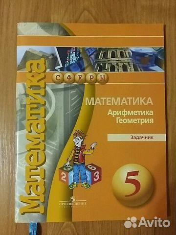 Решебник К Учебнику По Математике Сферы 6 Класс