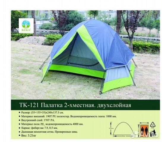 купить туристическую палатку в москве недорого бу москва страницу пользователя, чтобы