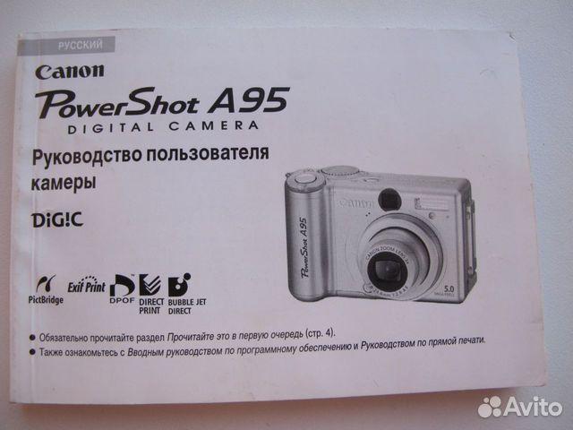 Canon Powershot A95 инструкция - фото 3