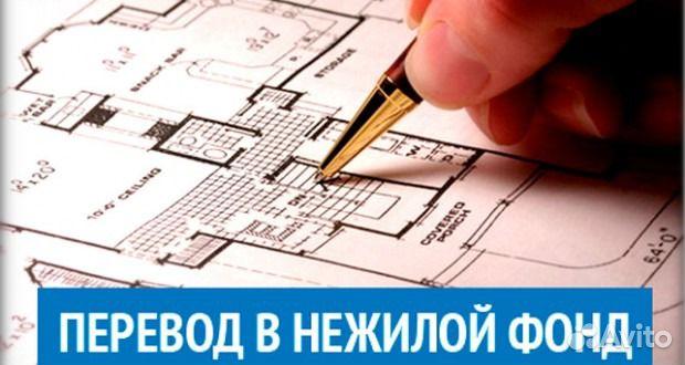 средняя перевод из жилого фонда в нежилой автобусы Комсомольска-на-Амуре: