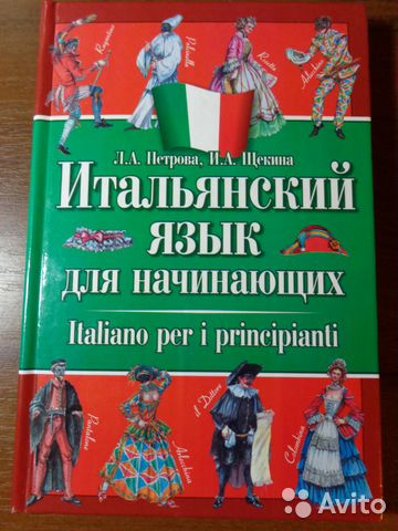 Как я выучила итальянский язык | мой опыт и советы youtube.