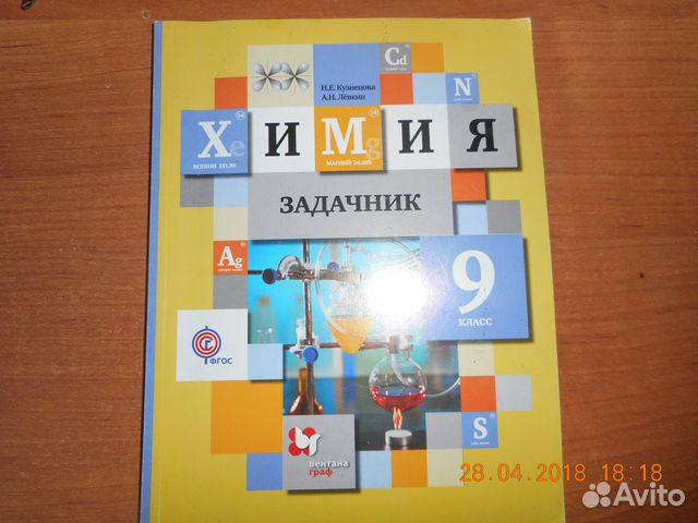 химия задачник 9 класс кузнецова и левкин