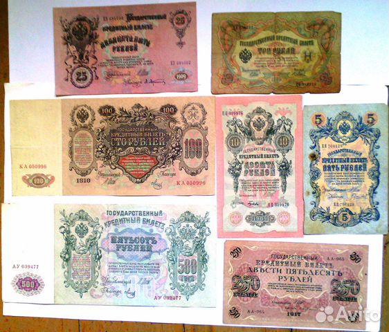 ae0cdc2eb504 Царские банкноты и акции концерна Гермес купить в Москве на Avito ...