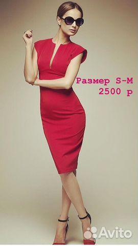 cb01854b272 Платье футляр 1001 dress купить в Санкт-Петербурге на Avito ...