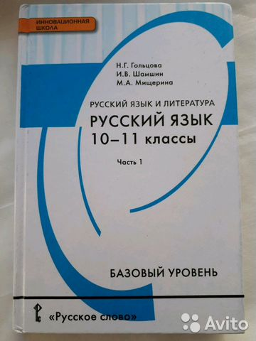 Русский язык 10 класс скачать греков.