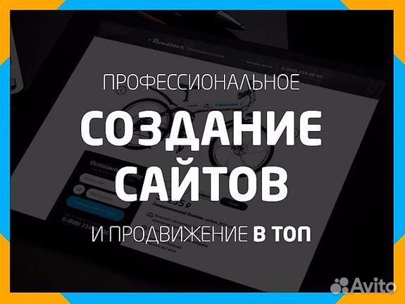 d7607d2c55f5 Услуги - Создание и продвижение сайтов в Яндекс и Гугл в Москве ...