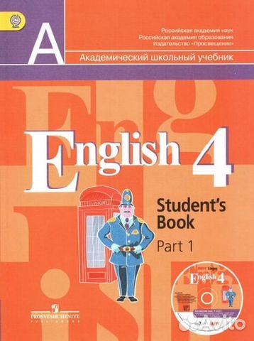 английский 3 класс учебник 1 часть кузовлев