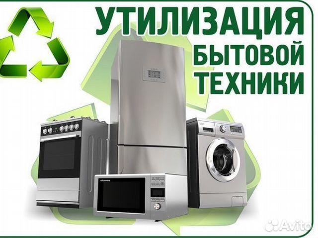 Вывоз и утилизация холодильников ейск установка кондиционеров