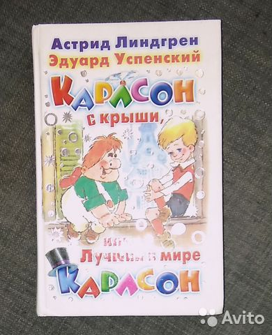 Детские книги 89537900913 купить 3