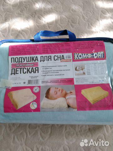 6a7be89eacdf9 Детская ортопедическая подушка купить в Воронежской области на Avito ...
