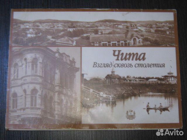 Старые открытки чита, создания картинки