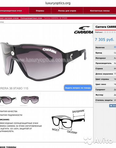 Солнцезащитные очки Carrera   Festima.Ru - Мониторинг объявлений 1e6858ac648