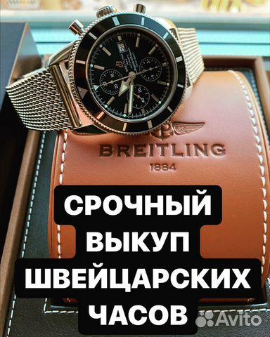 Часов срочный выкуп лондоне в продам часы