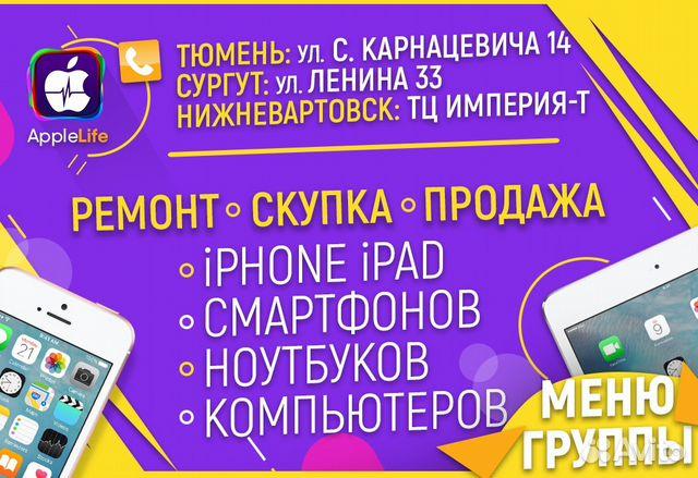 ремонт айфонов в сургуте ленина