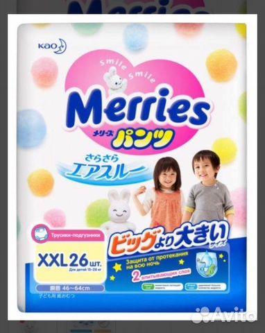 Подгузники трусики Merries  Не вскрытые XXL (15