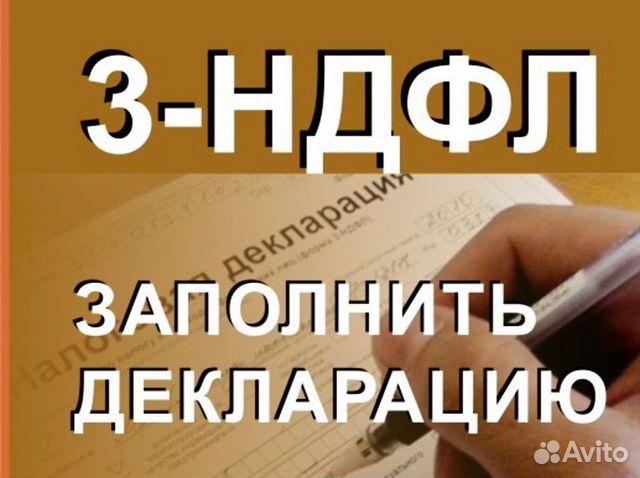 Заполнить декларацию 3 ндфл в кирове как учить 1с бухгалтерия бесплатно