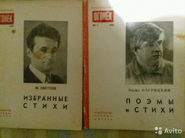 Библиотека Огонек1947-1953г 89276014263 купить 2