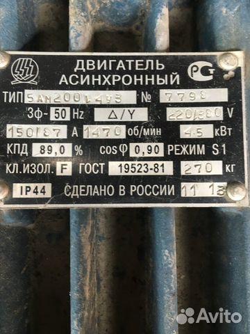 Электродвигатель 5ам200L4У3 45Квт 1500 об/мин  89025145361 купить 2