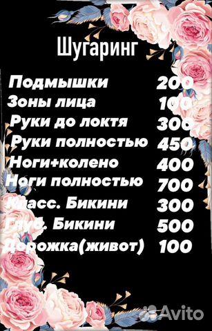Шугаринг, депиляция  89504040996 купить 3