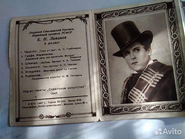 Буклет СССР 1947год 89891632786 купить 1
